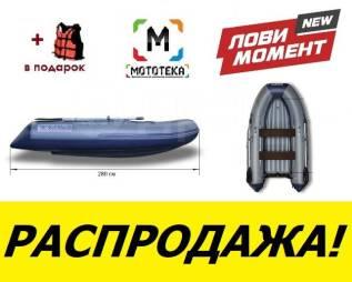 Лодка Флагман 280 НДНД в г. Барнаул + Подарок!