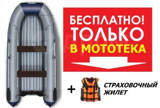 Лодка Флагман 380 НДНД в г. Барнаул + Подарок!