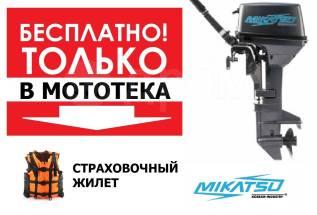 Лодочный мотор Mikatsu M9.8FHS в г. Барнаул+Подарок!