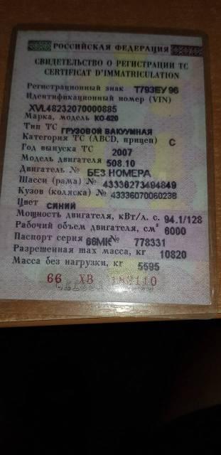 Коммаш КО-520. Продается ЗИЛ 4333 КО 520 ассенизатор ., 6 000куб. см.