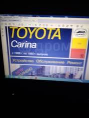 Книга по ремонту и обслуживанию Toyota Carina 88-92 год