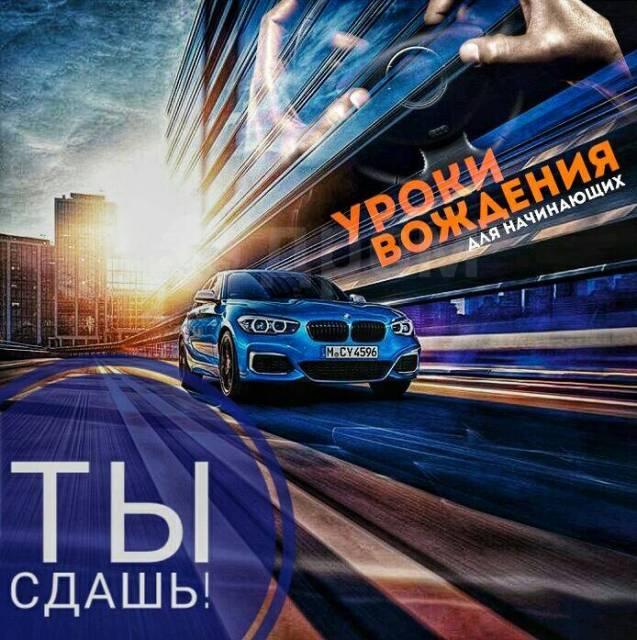 Владивосток стоимость часа вождения часов порше стоимость