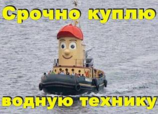 Выкуп водной техники! Срочно куплю катер, яхту, гидроцикл! Дорого!