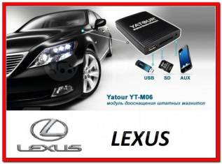 Mp3 usb адаптер для штатных магнитол Lexus (Yatour)