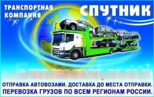Отправка автовозами автомобилей. катеров спецтехники по России.