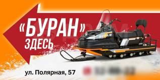Снегоходы Буран по Ценам Завода Производителя от 259.000 рублей