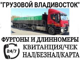 Бортовые длинномеры, тягачи, фургоны, эвакуаторы