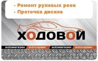 Ремонт рулевых реек, колонок, сход-развал, Ремонт подвески, замена ГРМ