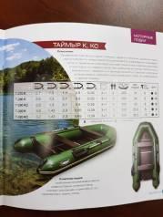 Продам лодку ПВХ Таймыр 290 КС