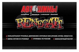 """Компания ООО """"Ренегатт"""" огромный выбор шин по низким ценам!"""