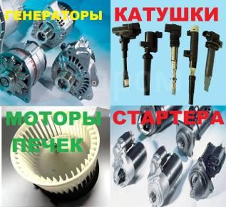 Стартер, мотор печки, генератор, катушка зажигания