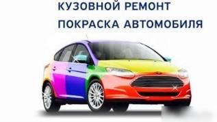 Кузовной ремонт Покраска автомобилей Антикор . Автосервис. Глушители.