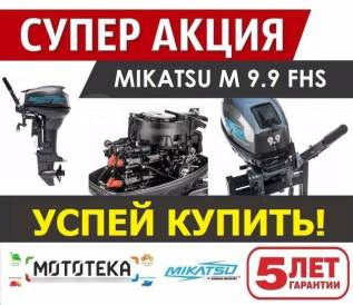 Mikatsu. 15,00л.с., 2-тактный, бензиновый, нога S (381 мм), 2019 год