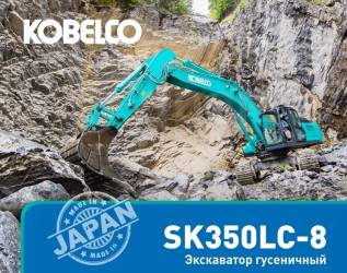 Kobelco SK350LC. Экскаватор (Япония) с гидролинией, 1,80куб. м.