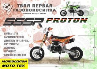 Питбайк BSE Proton-125-12-10 (green, orange), МОТО-ТЕХ, Томск, 2019