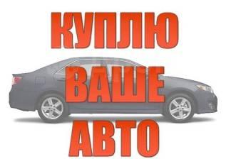 Дорого купим Ваш автомобиль в Новосибирске и НСО . Пишите вотцап!