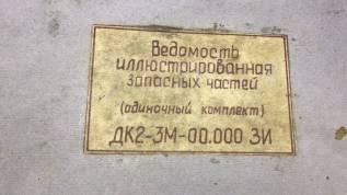 Дизель-Компрессор ДК2-3М