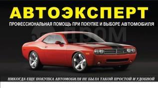 Автоэксперт - Помощь в покупке авто, Проверка авто, гибридов. Выезд