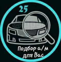 Автоподбор, помощь в покупке авто во Владивостоке, толщиномер, сканер.