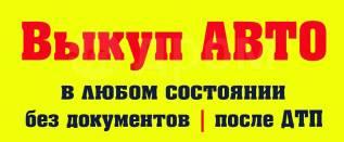 Выкуп автомобилей в Хабаровске и по Хабаровскому краю!