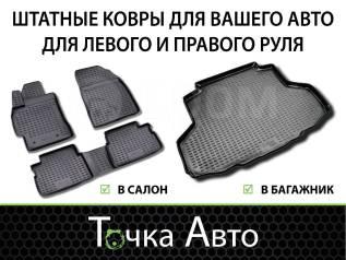 Модельные ковры в салон и багажник для левого и правого руля!