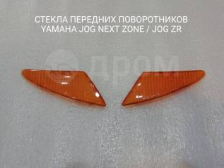 Стекла передних поворотников Yamaha JOG NEXT ZONE / JOG ZR