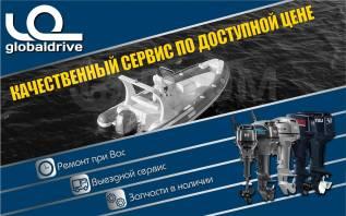 Ремонт лодочных моторов, лодок ПВХ, RIB (РИБ), SUP (САП) досок.