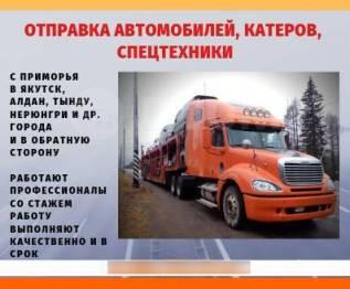 Автовоз Владивосток Якутск Алдан Нерюнгри Тында. Грузоперевозки