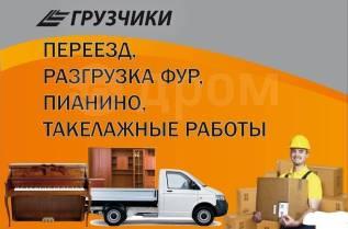 Квартирные переезды. грузчики, вывоз мусора, Грузовики Фургоны, Бортовые