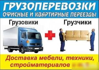 Грузоперевозки переезды грузчики вывоз мусора