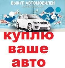 Дорого купим Ваш Авто с любыми проблемами и состоянием. ПишитеWhatsAP