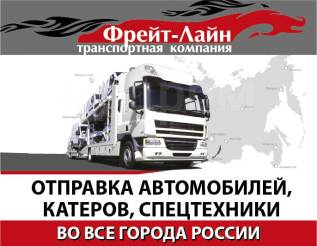 Отправка автомобилей, катеров, спецтехники во все города России.