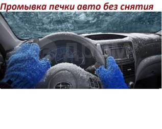 Промывка авто печек без снятия от 2000р
