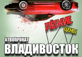 Автопрокат Владивосток. Доставка, скидки!