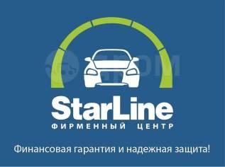 Фирменный центр StarLine - установка автосигнализаций! Сигнализации!