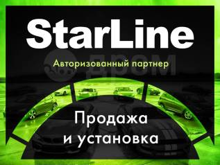 Автосигнализации Starline. Продажа и установка сигнализаций Старлайн