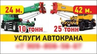 Услуги Автокрана КАТО 25 тонн 42 мООО «РСМ-27»