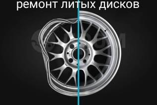 Ремонт дисков/прокатка литых дисков/правка дисков/Правка Восьмерки!
