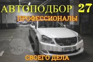 """""""Автоподбор 27"""" Профессиональная Помощь ПРИ Покупке АВТО"""