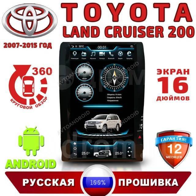 Автомагнитола Toyota Land Cruiser 200. Tesla.16 дюймов. Android-6. (2+32)