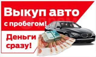 Срочно продать Выкуп АВТО! расчет за 5 мин! оценка по WhatsApp!