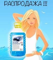 Стеклоомывающая жидкость Незамерзайка (Омывайка) ОПТ Суперцена!