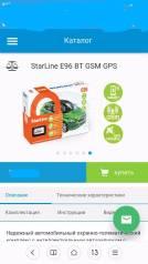 Сигнализация Starline e96 gsm gps bt