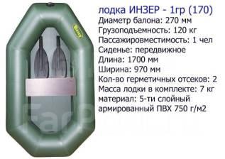 Одноместная надувная гребная лодка. Инзер -1ГР170 (Россия). Новая