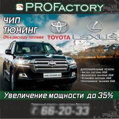 Чип тюнинг Toyota Lexus катализаторы ЕГР сажевый фильтр