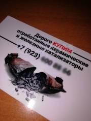 *Куплю керамические катализаторы б/у Очень Дорого в Новокузнецке*