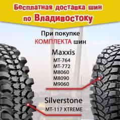 Грязевые шины Maxxis и Silverstone! Бесплатная доставка по городу!