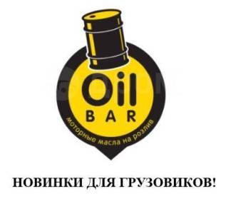 OilBar впервые в Артёме моторные масла на розлив!