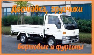 Грузовое такси, доставка, переезды, борт, фургон, вывоз мусора, буксир