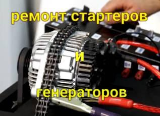 Ремонт и диагностика на современном оборудов., стартеров и генераторов.